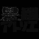 Logo_トヨクニアトリエ(縦)